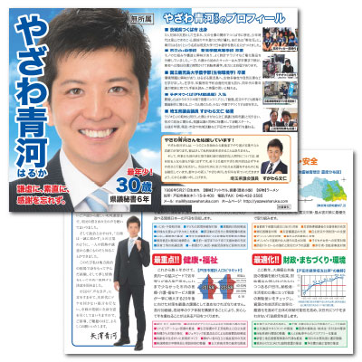 「やざわ青河」レポート第1号