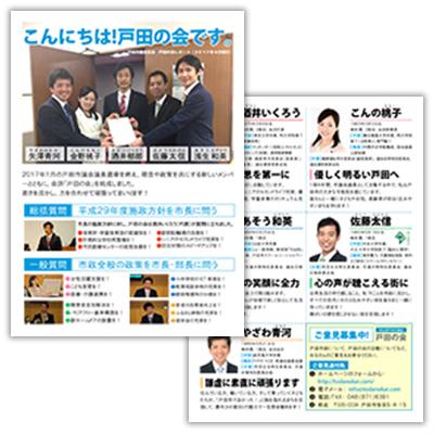 会派レポート1号(2017年4月発行)
