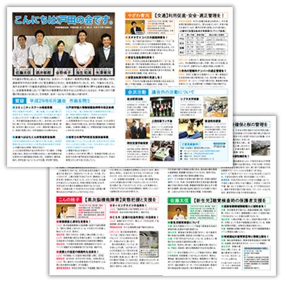 会派レポート2号(2017年7月発行)