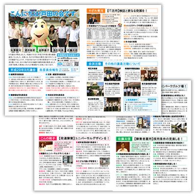 会派レポート3号(2017年10月発行)