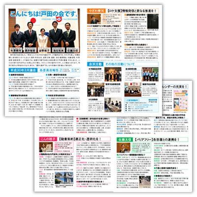 会派レポート5号(2018年5月発行)