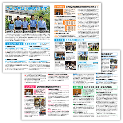 会派レポート6号(2018年7月発行)
