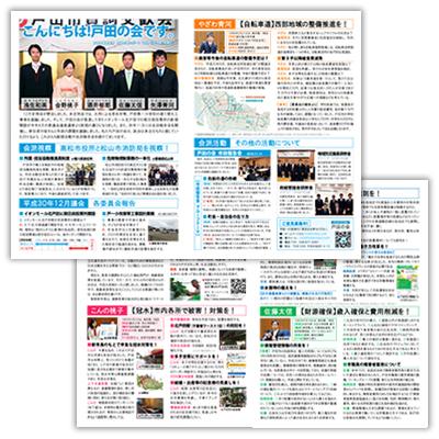 会派レポート8号(2019年1月発行)