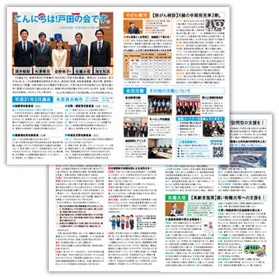 会派レポート9号(2019年7月発行)