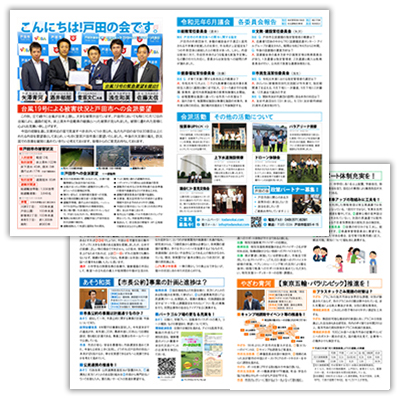 会派レポート10号(2019年11月発行)