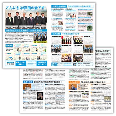 会派レポート11号(2020年2月発行)
