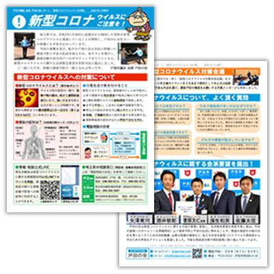 会派レポート12号(2020年2月発行)