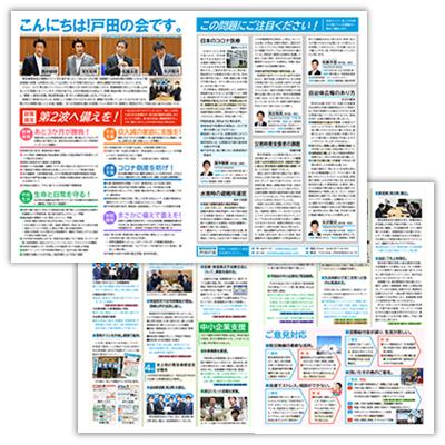 会派レポート13号 新型コロナ感染症(2020年07月発行)