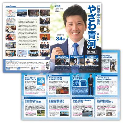 市政レポート「実績」2020年11月発行